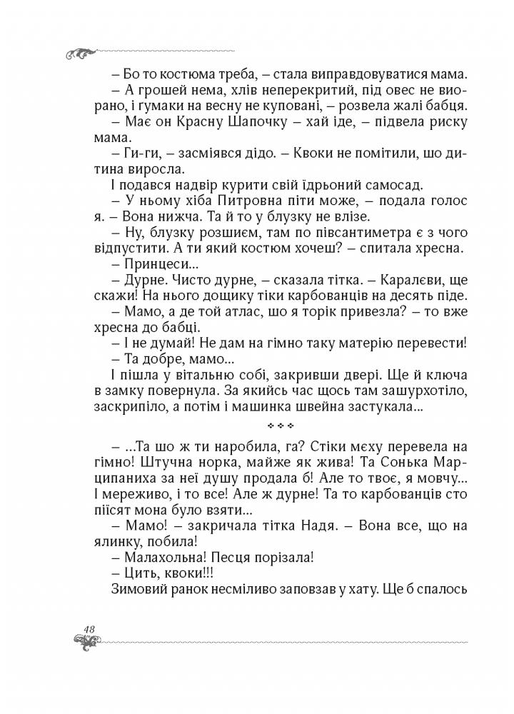 Питровна